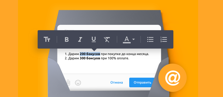 Делаем email эффективным каналом общения с клиентами