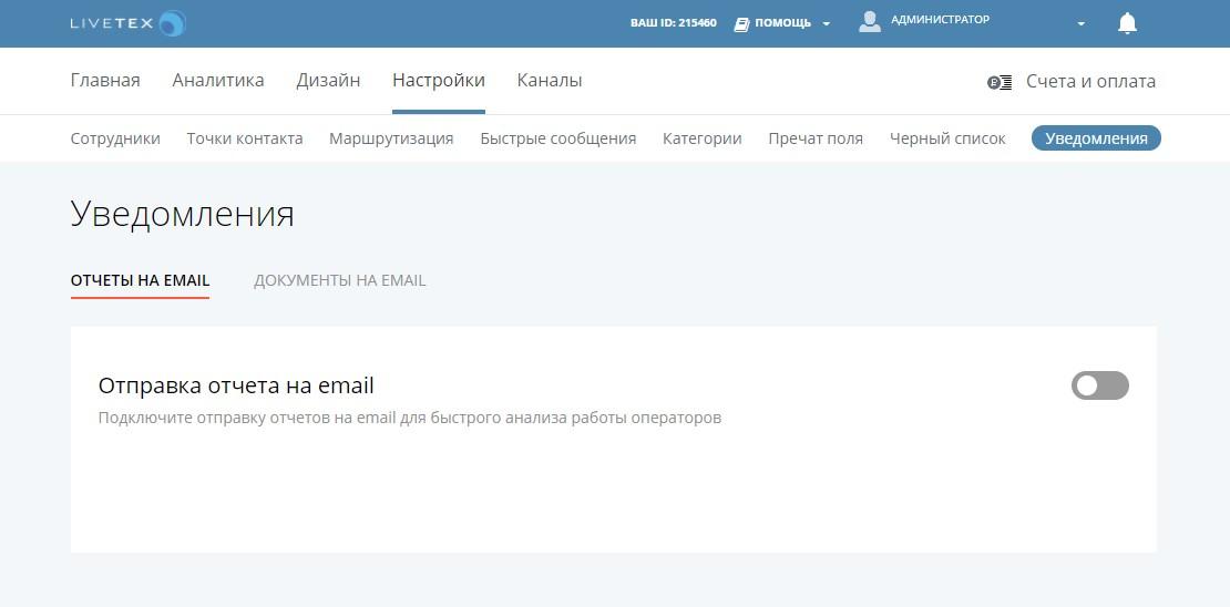 Отчёты на Email