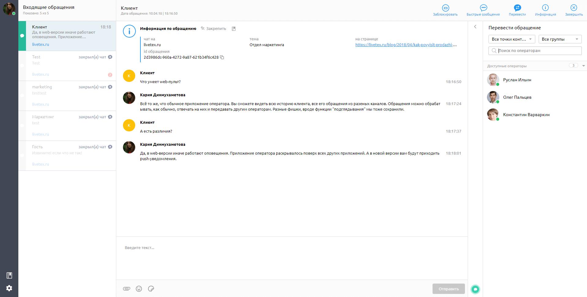 Web-версия Приложения оператора