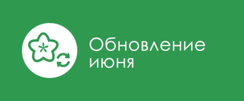 Обновления июня LiveTex