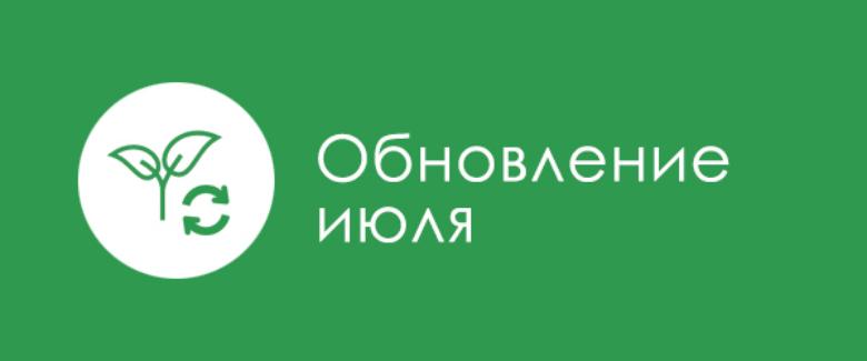 Обновления июля LiveTex