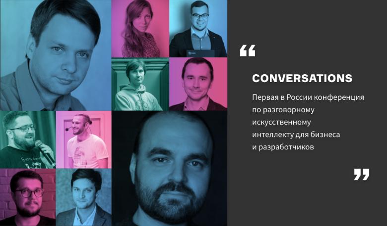 Conversations – первая в России конференция по разговорному AI