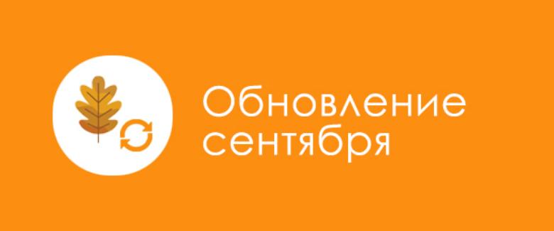 Обновления сентября LiveTex