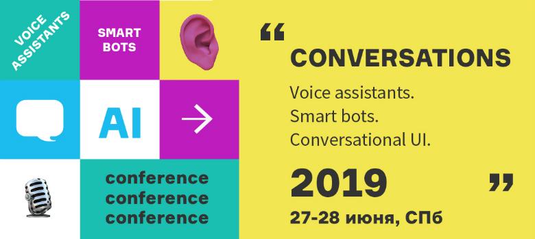 Conversations'19: конференция по разговорному AI для тех, кто еще думает и уже действует