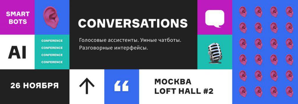Не тренд, а реальность: голосовые ассистенты, чатботы с AI и диалоговые платформы на конференции Conversations